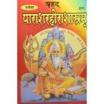 Brihad Parashar Horashastram Book