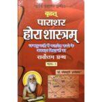 Brihat Parashar Horashastra Book