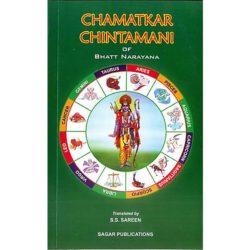 Chamatkar Chintamani Book