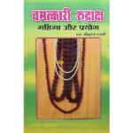 Chamatkari Rudrakasha Book