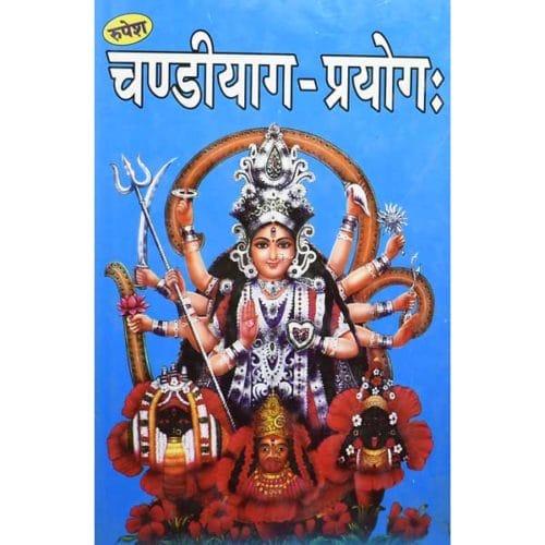 Chandiyaag Prayog Book
