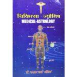 Chikitsa Jyotish Book