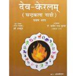 Dev Keral Book