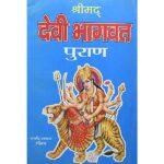 Devi Bhagvat Puran Book