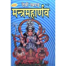 Devi Khand Mantrmharnav Book