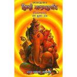 Devta Khand Mantramaharnav Book