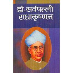 Dr Sarvapalli Radhakrishnan Book