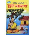 Drishtant Mahasagar Book