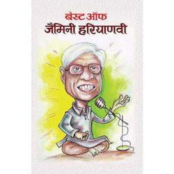 Gemini Haryanvi Book