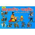 Grahashanti Paddhti Book