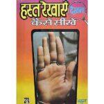 Hasth Rekhayen Book