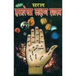 Hastrekha Lakshan Shastra Book