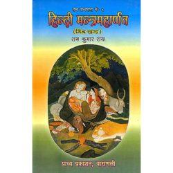 Mishr Khand Hindi Mantramaharnav Book