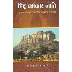 Hindu Charmakar Jati Book