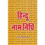Hindu Naam Nidhi Book