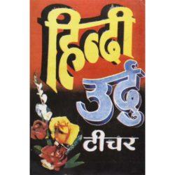 Hindu Urdu Teacher Book