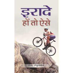 Iraade Hon To Aise Book
