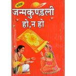 Janamkundali Ho Ya Na Ho Book (जन्मकुण्डली हो या न हो) is an important book, in which information about jyotish shastra hidden. - By Dr. Surkant Jha, Thakur Pustak Bhandar.