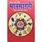 Janampatra Mansaagri Book