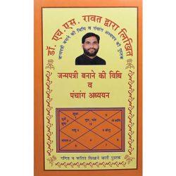 Janampatri Bnane Ki Vidhi Book