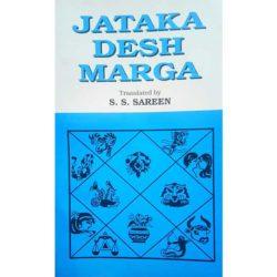 Jataka Desh Marga Book