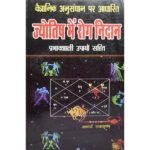 Jyotish Mein Rog Nidan Book