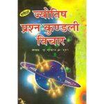 Jyotish Prashan Book