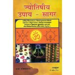 Jyotishiya Upay Book