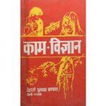 Kaam Vigyan Book