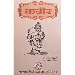 Kabir Book