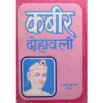 Kabir Dohavali Book