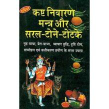 Kasht Nivaran Mantra Book