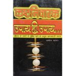 Kashtnivarak Upay Book