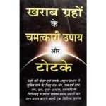 Kharab Grahon Ke Upay Book