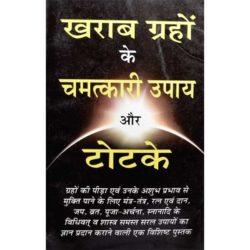 Kharab Grahon Ke Upay Book