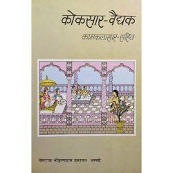 Koksaar Vaedhak Book