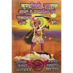 Kundalini Jagran Book