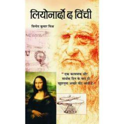 Leonardo Da Vinchi Book