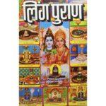 Ling Puran Book