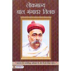 Lokmanya Bal Gangadhar Tilak Book