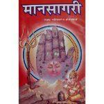 Mansagri Book