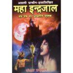 Maha Indrajala Book