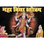 Maha Vidya Stotram Book