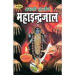 Mahaindrajal Book