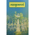 Mahakumbhparv Book