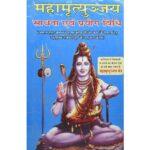 Mahamrityunjay Sadhana Book