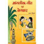 Manglik Geet Book