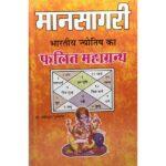 Mansagari Falit Mahagranth Book