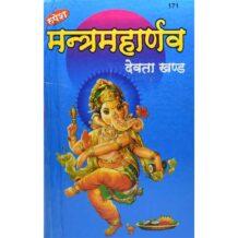 Mantramaharnav Book