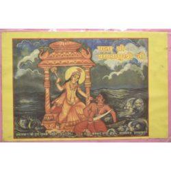 Mata Shri Baglamukhi Book